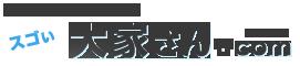 アパート・マンション・賃貸併用・高齢者施設・店舗併用の建築総合サイト!『スゴい大家さん.com』